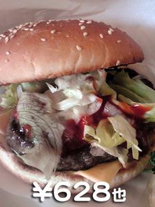 ガストのハンバーガー