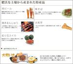 群馬県太田市名産品