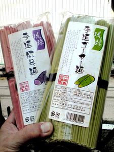 琉球麺2種