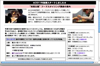 スクール1110-01