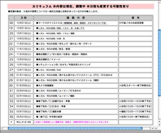 スクール1110-02