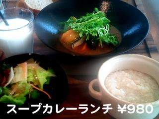 スープカレーランチ(yuuyooCAFE)