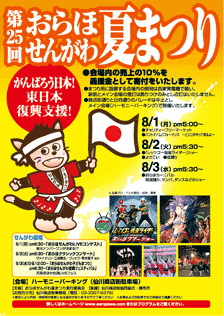 仙川おらほ祭りポスター