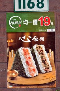 台湾のおにぎり広告ポスター