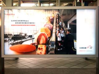 台湾のスイーツ広告ポスター