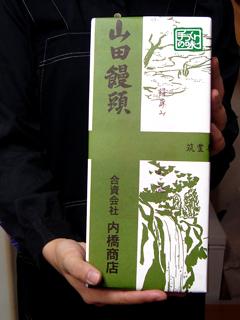 山田饅頭(福岡県)
