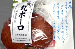 山田饅頭=丸ボーロ