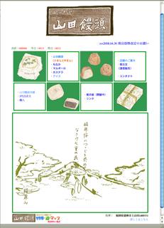 山田饅頭HP