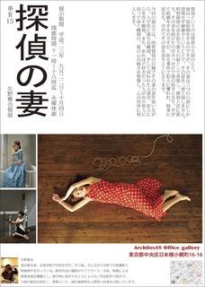 探偵の妻(矢野雅也個展)