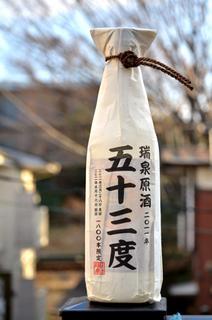 瑞泉原酒53度