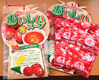 甘熟-おいしいスープ(トマト)