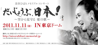 美空ひばりメモリアルコンサート01