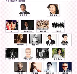 美空ひばりメモリアルコンサート02