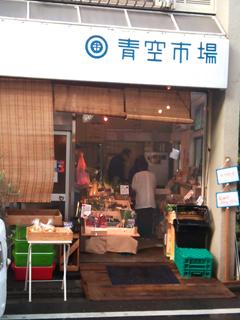 青空市場(111203)