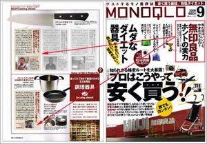 モノクロ誌.2009-09月号