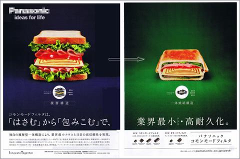 パナソニック広告